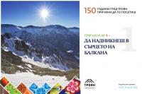 Визии и послания от Троян посрещат международните делегации, които пристигат у нас за председателството на България на ЕС